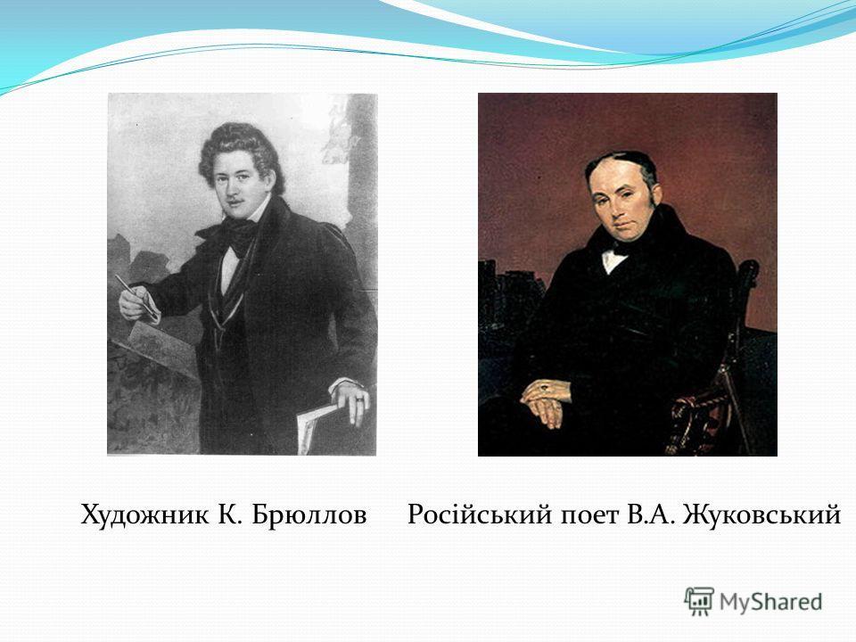 Художник К. БрюлловРосійський поет В.А. Жуковський
