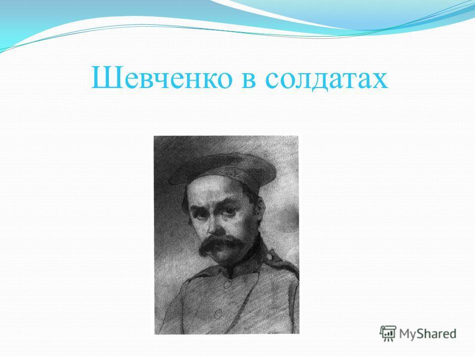 Шевченко в солдатах