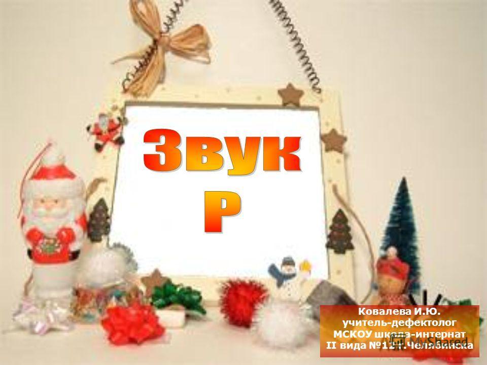 Ковалева И.Ю. учитель-дефектолог МСКОУ школа-интернат II вида 12 г.Челябинска
