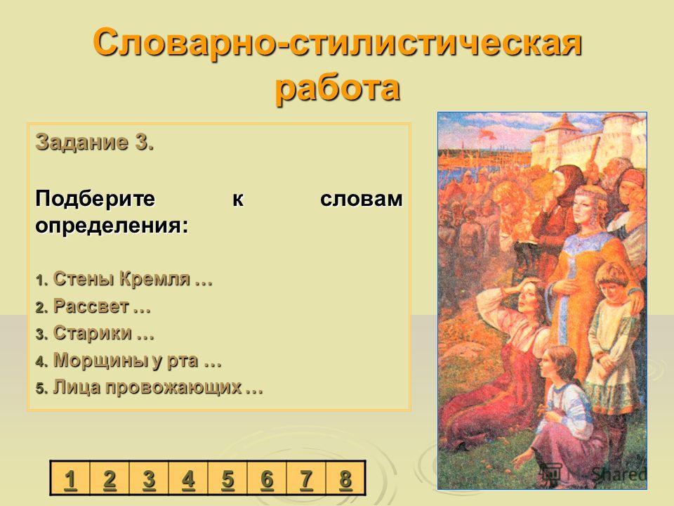Словарно-стилистическая работа Задание 3. Подберите к словам определения: 1. Стены Кремля … 2. Рассвет … 3. Старики … 4. Морщины у рта … 5. Лица провожающих … 1111 2222 3333 4444 5555 6666 7777 8888
