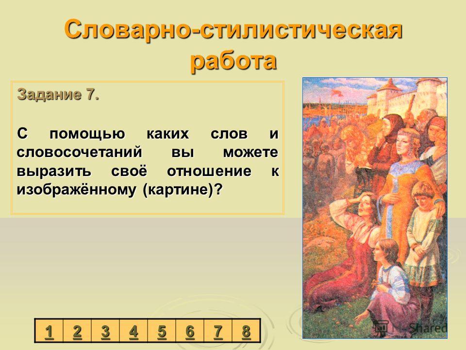 Словарно-стилистическая работа Задание 7. С помощью каких слов и словосочетаний вы можете выразить своё отношение к изображённому (картине)? 1111 2222 3333 4444 5555 6666 7777 8888