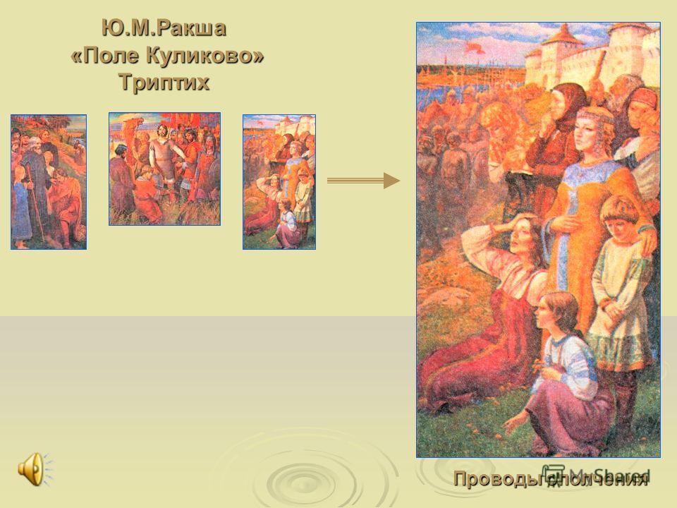 Ю.М.Ракша «Поле Куликово» Триптих Проводы ополчения