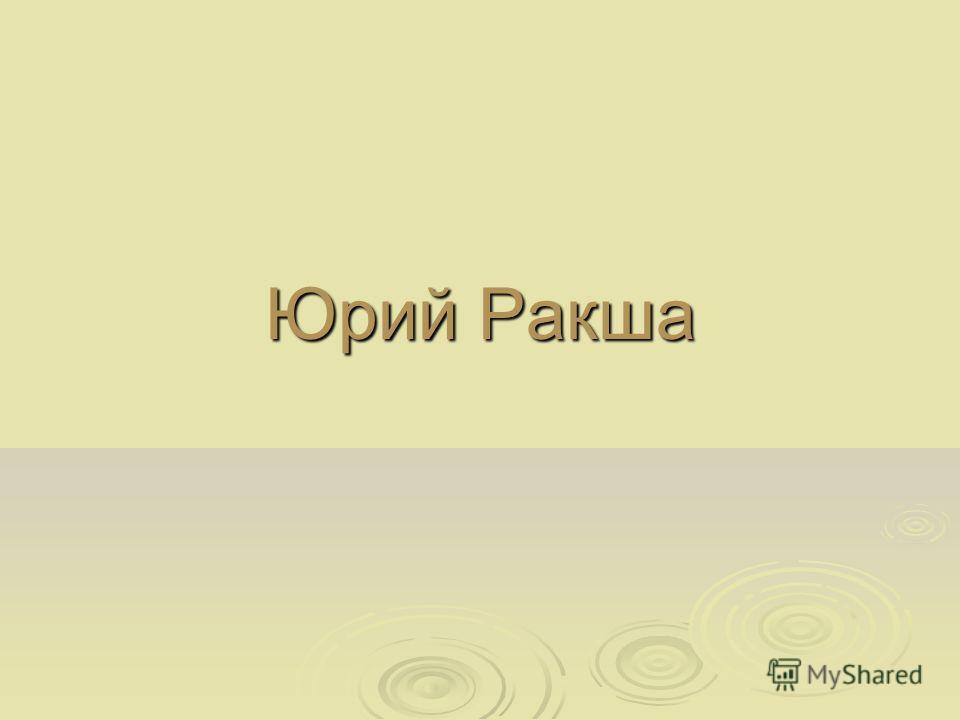 Юрий Ракша
