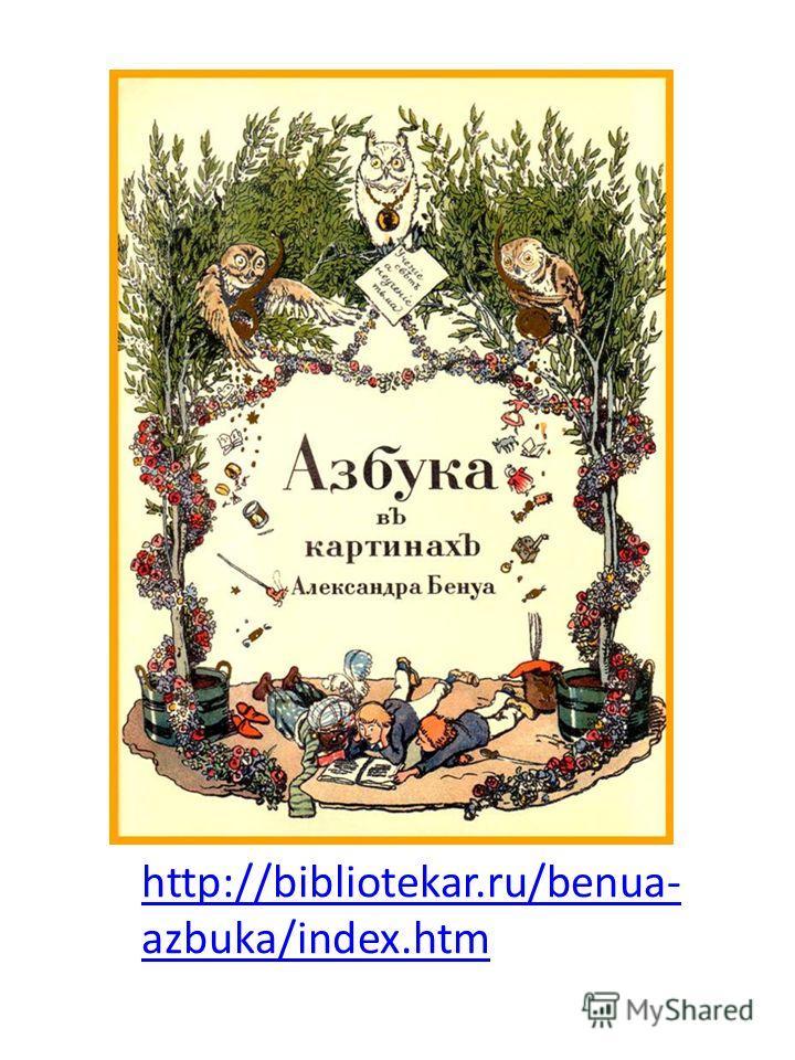 http://bibliotekar.ru/benua- azbuka/index.htm