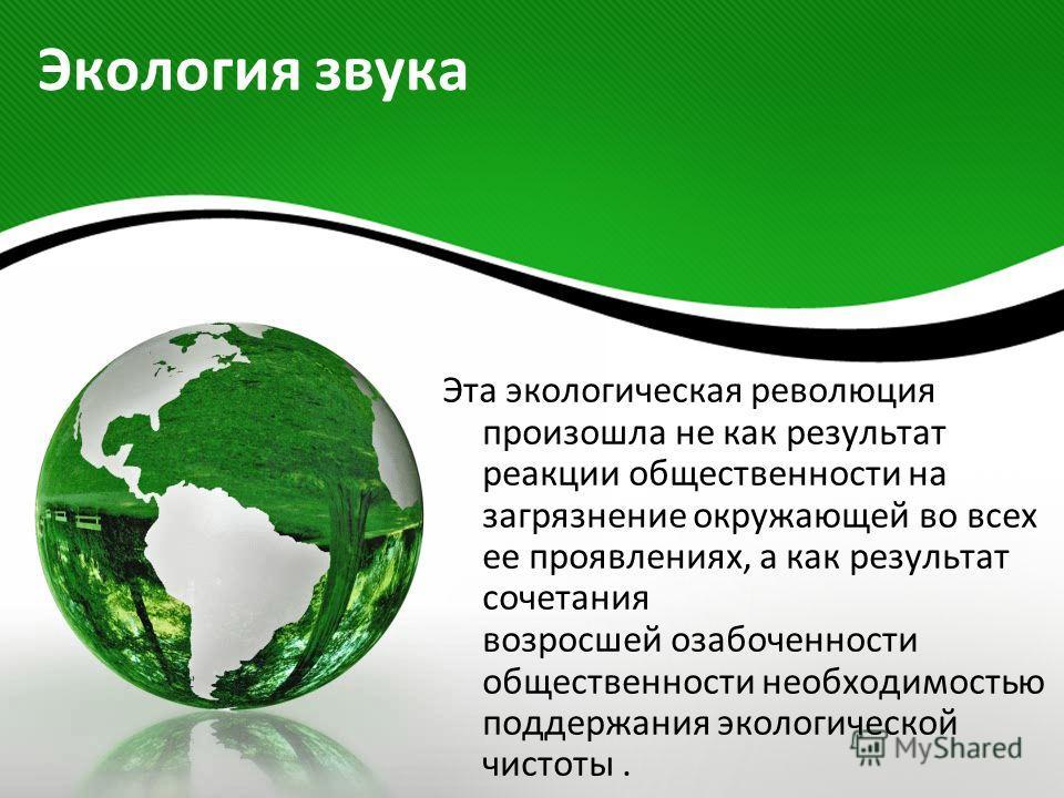 Эта экологическая революция произошла не как результат реакции общественности на загрязнение окружающей во всех ее проявлениях, а как результат сочетания возросшей озабоченности общественности необходимостью поддержания экологической чистоты.