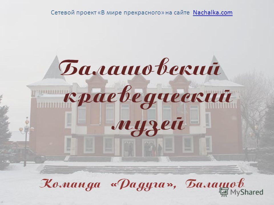 Сетевой проект «В мире прекрасного» на сайте Nachalka.comNachalka.com