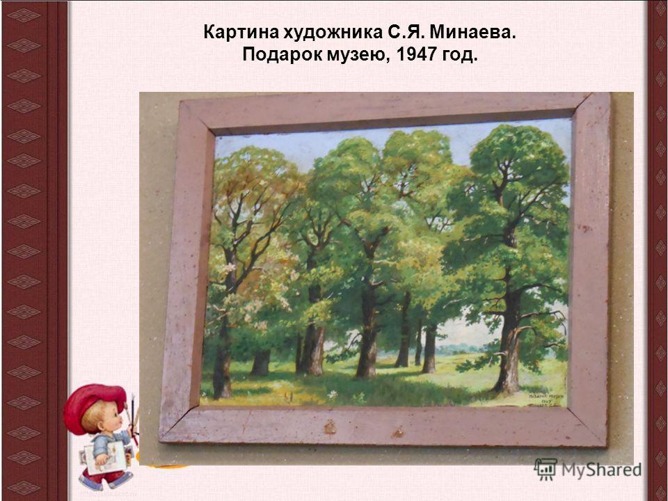 Картина художника С.Я. Минаева. Подарок музею, 1947 год.