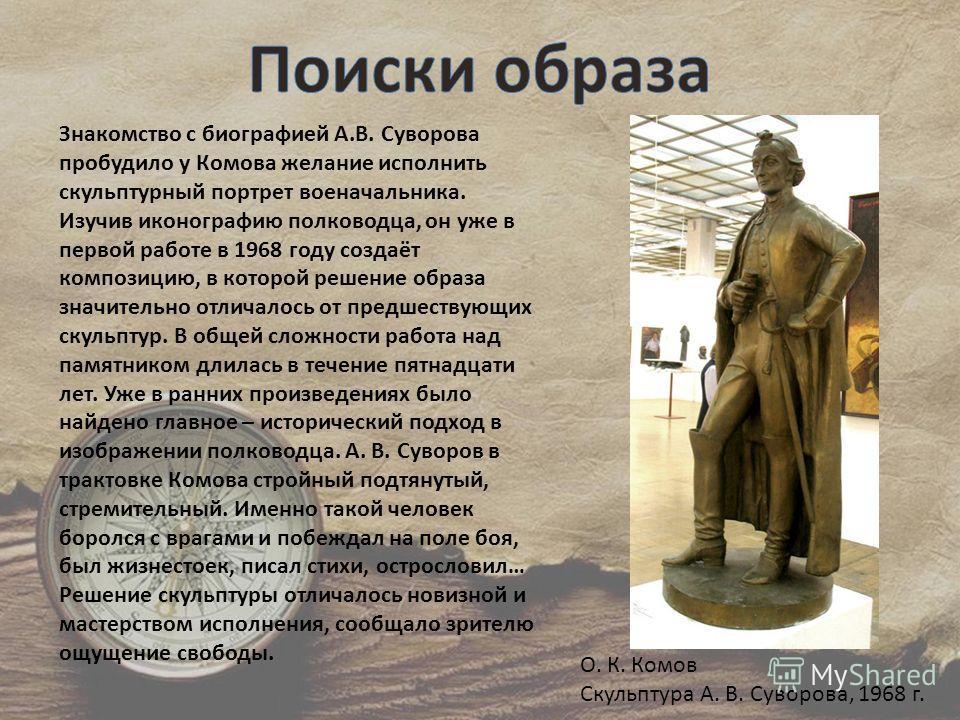 Памятники Комова, установленные на всеобщее обозрение в современной России можно рассматривать не только как артефакты городской среды, не только как монументы в честь великих деятелей культуры и искусства, но и как памятники независимому таланту сам