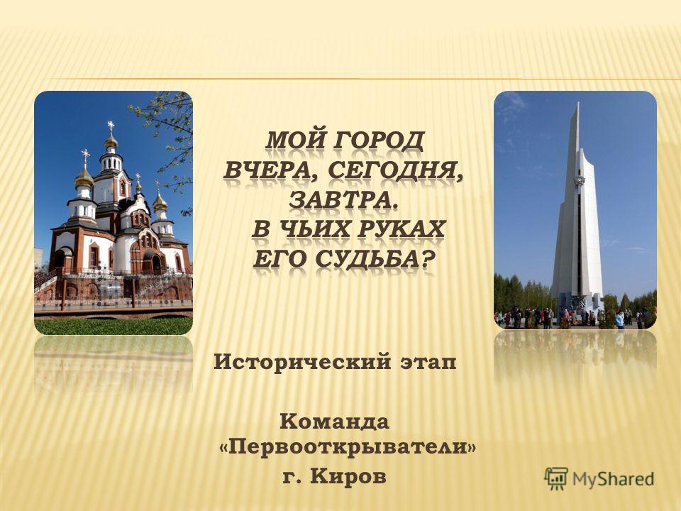 Исторический этап Команда «Первооткрыватели» г. Киров