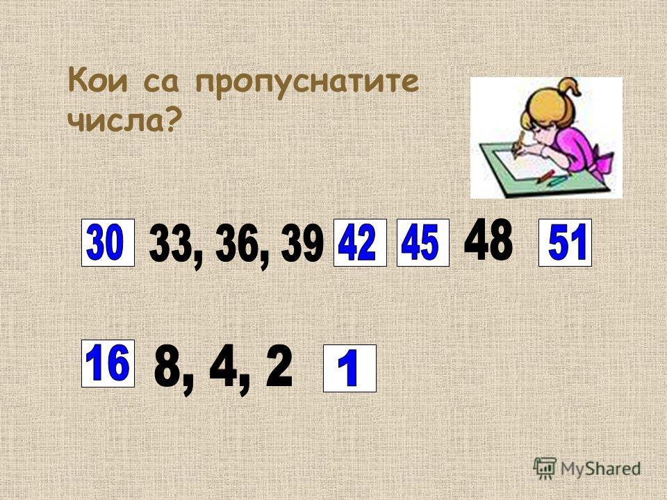Кои са пропуснатите числа?