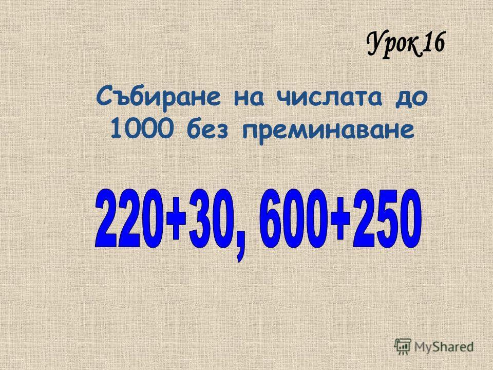Събиране на числата до 1000 без преминаване