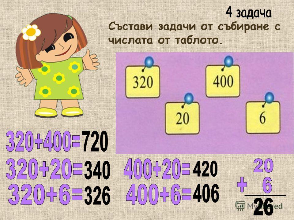Състави задачи от събиране с числата от таблото.