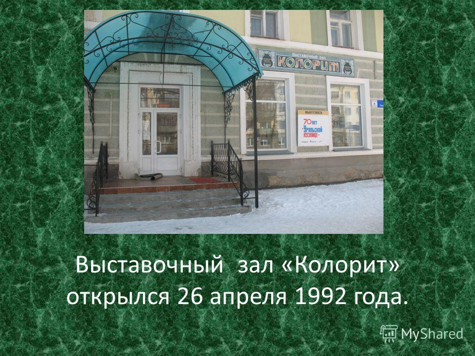 Выставочный зал «Колорит» открылся 26 апреля 1992 года.