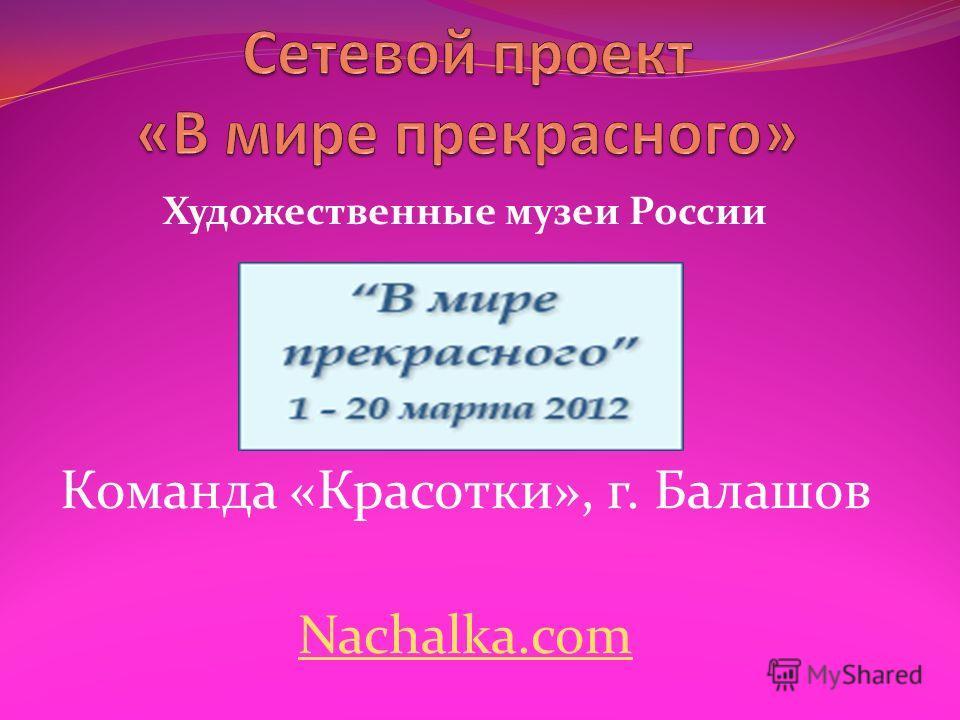 Художественные музеи России Команда «Красотки», г. Балашов Nachalka.com