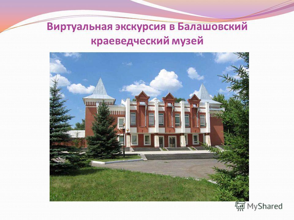 Виртуальная экскурсия в Балашовский краеведческий музей