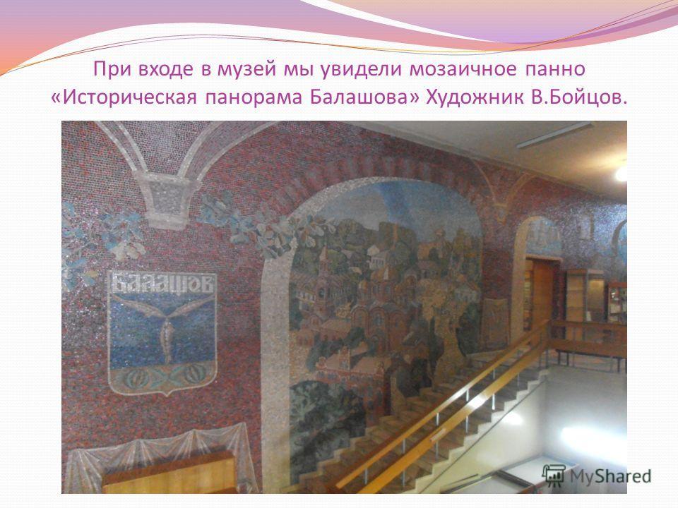 При входе в музей мы увидели мозаичное панно «Историческая панорама Балашова» Художник В.Бойцов.