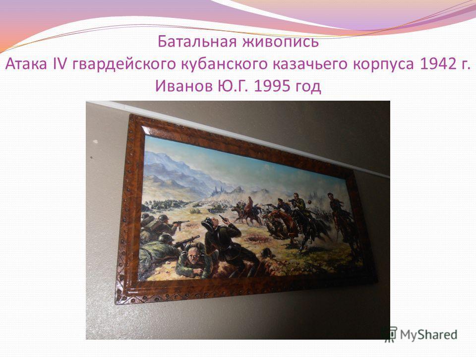 Батальная живопись Атака IV гвардейского кубанского казачьего корпуса 1942 г. Иванов Ю.Г. 1995 год