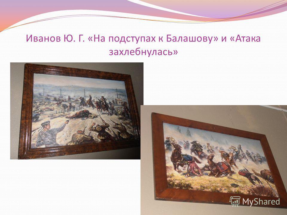 Иванов Ю. Г. «На подступах к Балашову» и «Атака захлебнулась»
