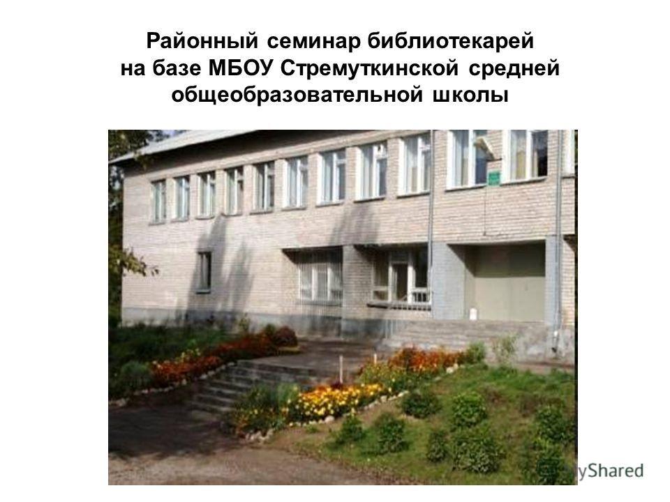 Районный семинар библиотекарей на базе МБОУ Стремуткинской средней общеобразовательной школы