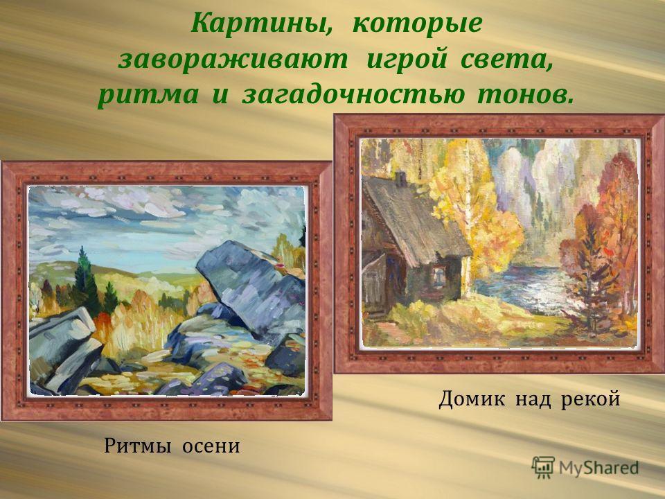 Картины, которые завораживают игрой света, ритма и загадочностью тонов. Ритмы осени Домик над рекой