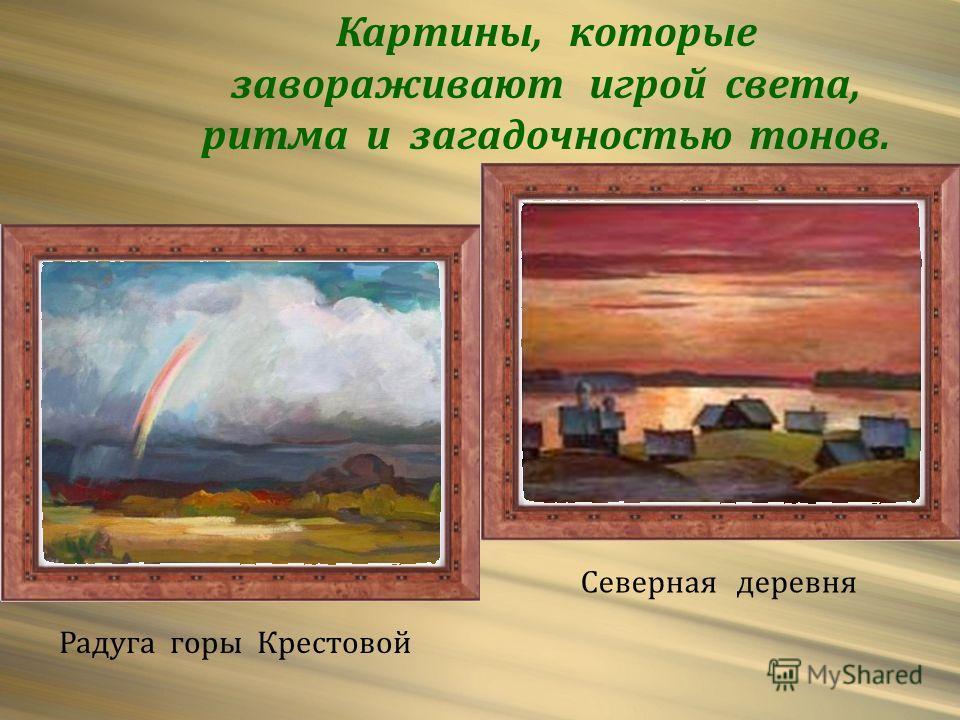 Картины, которые завораживают игрой света, ритма и загадочностью тонов. Радуга горы Крестовой Северная деревня
