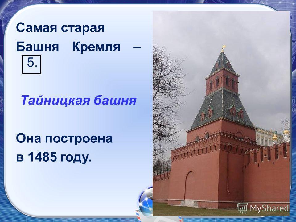 Самая старая Башня Кремля – 5. Тайницкая башня Она построена в 1485 году.