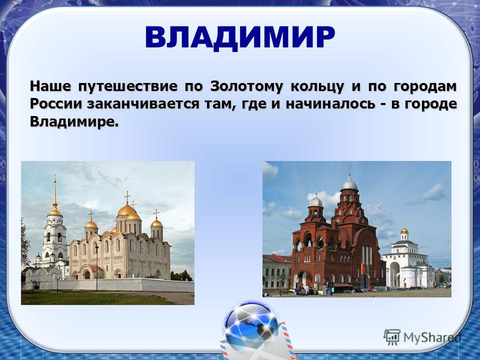 Наше путешествие по Золотому кольцу и по городам России заканчивается там, где и начиналось - в городе Владимире.