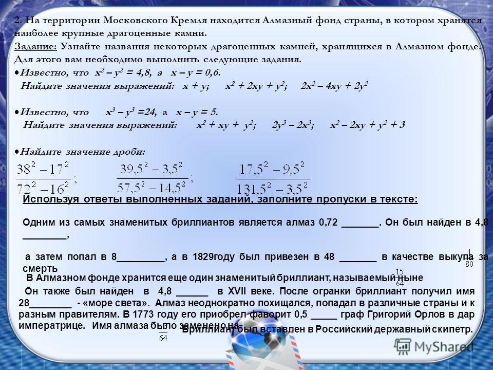 2. На территории Московского Кремля находится Алмазный фонд страны, в котором хранятся наиболее крупные драгоценные камни. Задание: Узнайте названия некоторых драгоценных камней, хранящихся в Алмазном фонде. Для этого вам необходимо выполнить следующ