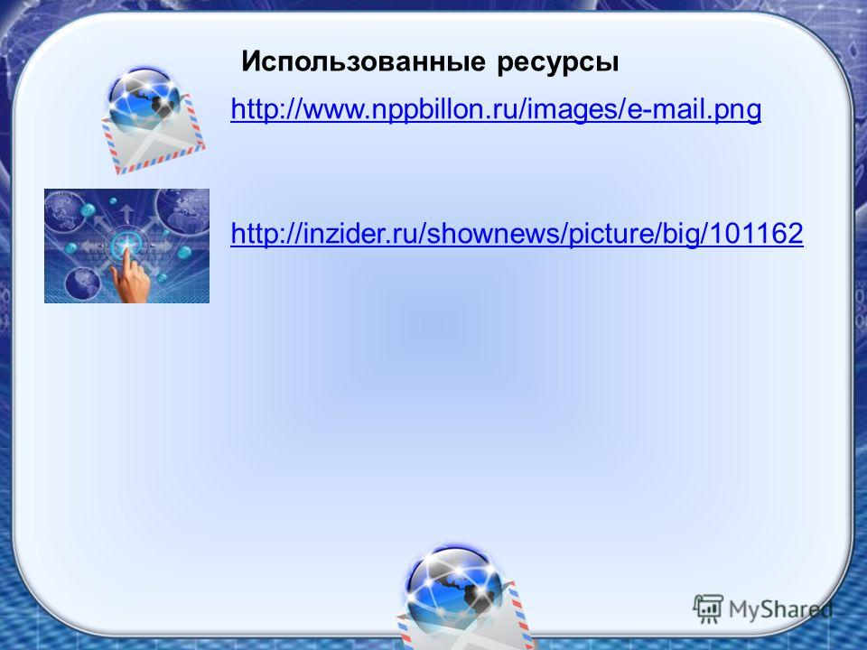 http://www.nppbillon.ru/images/e-mail.png http://inzider.ru/shownews/picture/big/101162 Использованные ресурсы