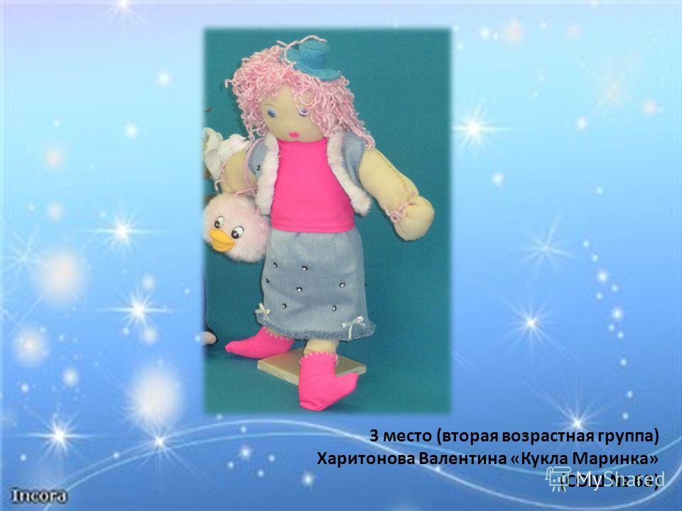 3 место (вторая возрастная группа) Харитонова Валентина «Кукла Маринка» (СОШ 63)