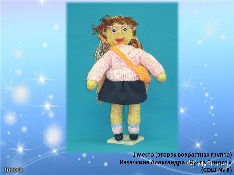 1 место (вторая возрастная группа) Казачкина Александра «Кукла Сандра» (СОШ 8)