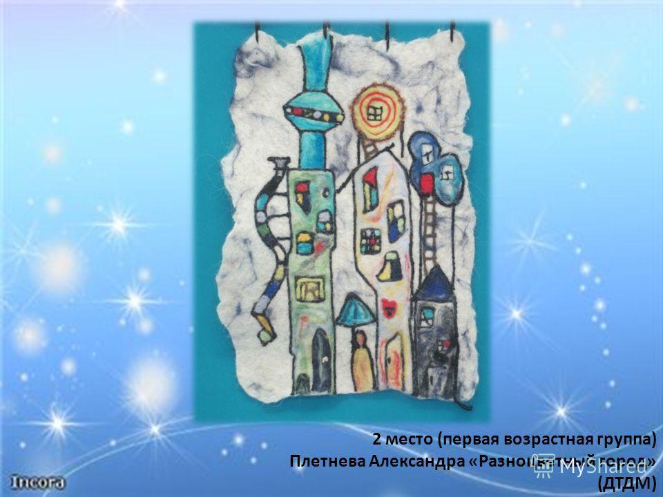 2 место (первая возрастная группа) Плетнева Александра «Разноцветный город» (ДТДМ)