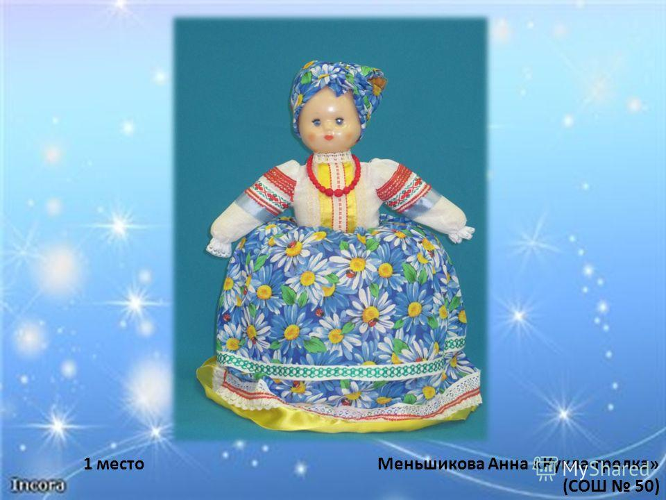 1 место Меньшикова Анна «Кукла-грелка» (СОШ 50)