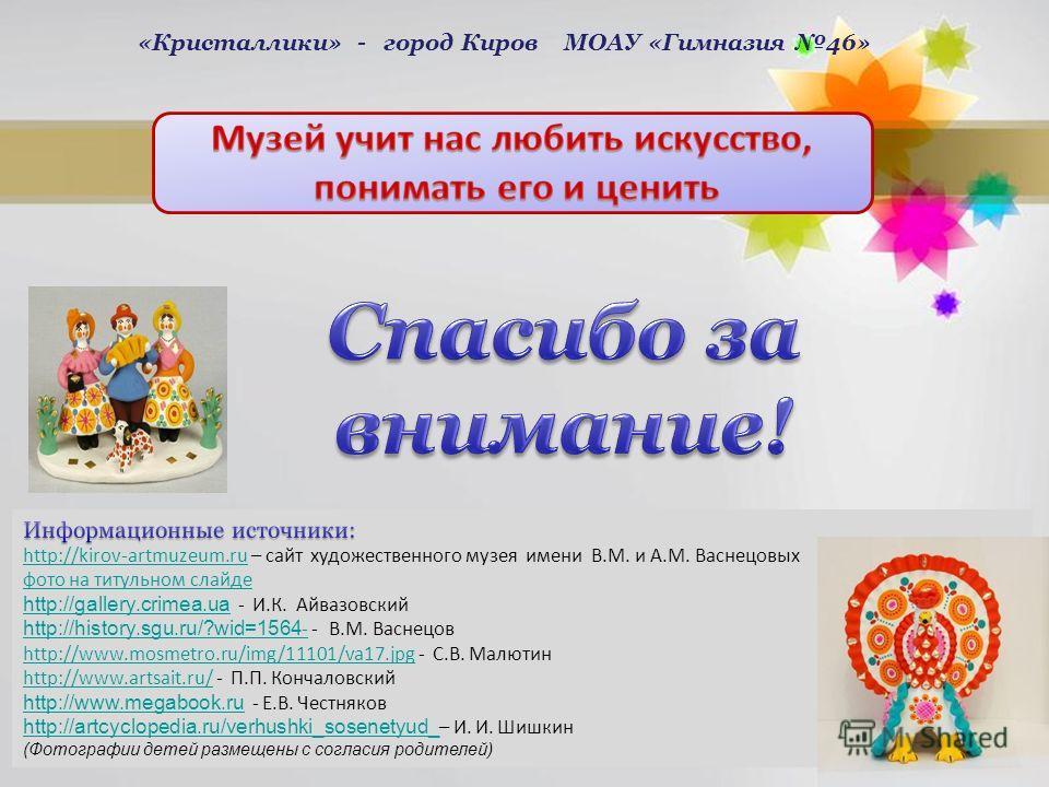 Page 14 «Кристаллики» - город Киров МОАУ «Гимназия 46»