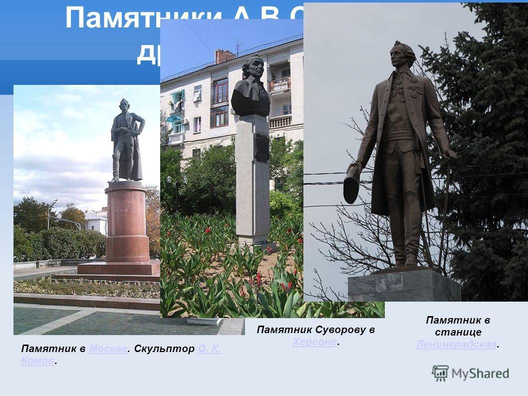 Памятник А.В.Суворову в Тирасполе считается символом всего Приднестровья Этот памятник можно встретить на денежных банкнотах, медалях, почтовых марках