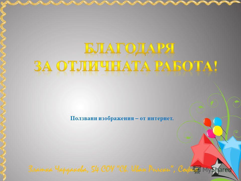 Златка Чардакова, 54 СОУ Св. Иван Рилски, София Ползвани изображения – от интернет.