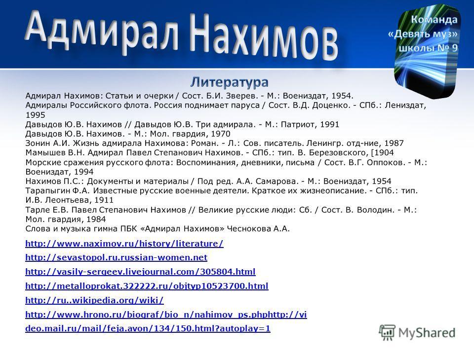 Во время Великой Отечественной войны 3 марта 1944 были утверждены медаль Нахимова и орден Нахимова 1-й и 2-й степени, сделав Нахимова легендой, важной и значимой личностью в истории.медаль Нахимова и орден Нахимова 1-й и 2-й степени Медалью Нахимова