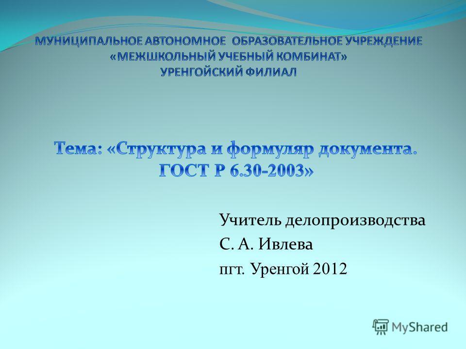 Учитель делопроизводства С. А. Ивлева пгт. Уренгой 2012