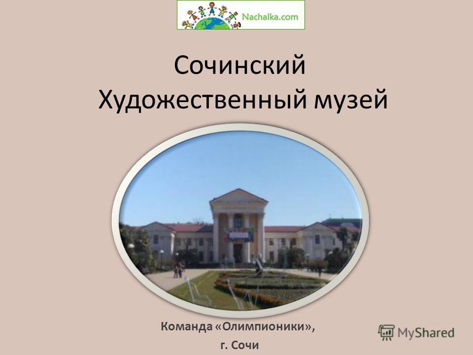 Сочинский Художественный музей Команда «Олимпионики», г. Сочи