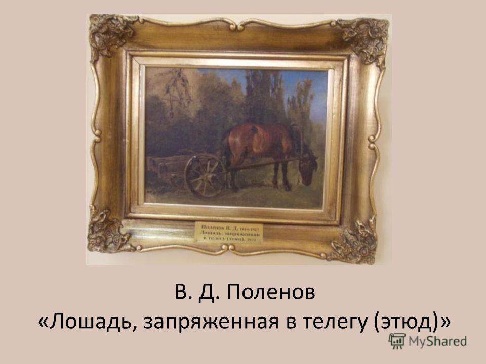 В. Д. Поленов «Лошадь, запряженная в телегу (этюд)»