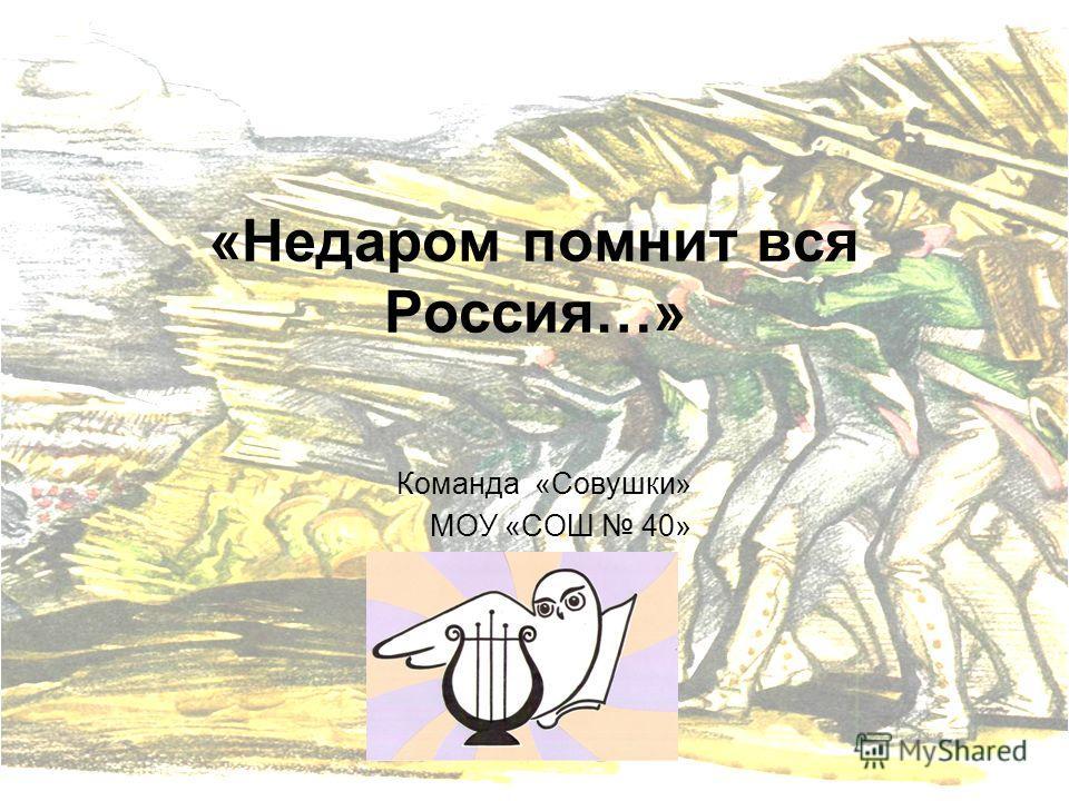 «Недаром помнит вся Россия…» Команда «Совушки» МОУ «СОШ 40»