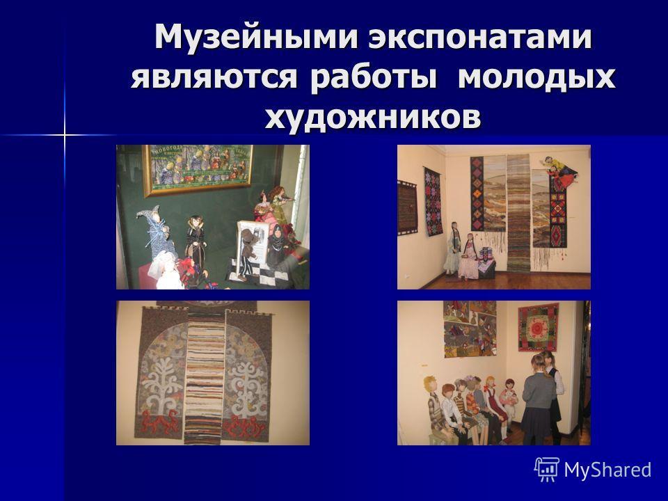 Музейными экспонатами являются работы молодых художников