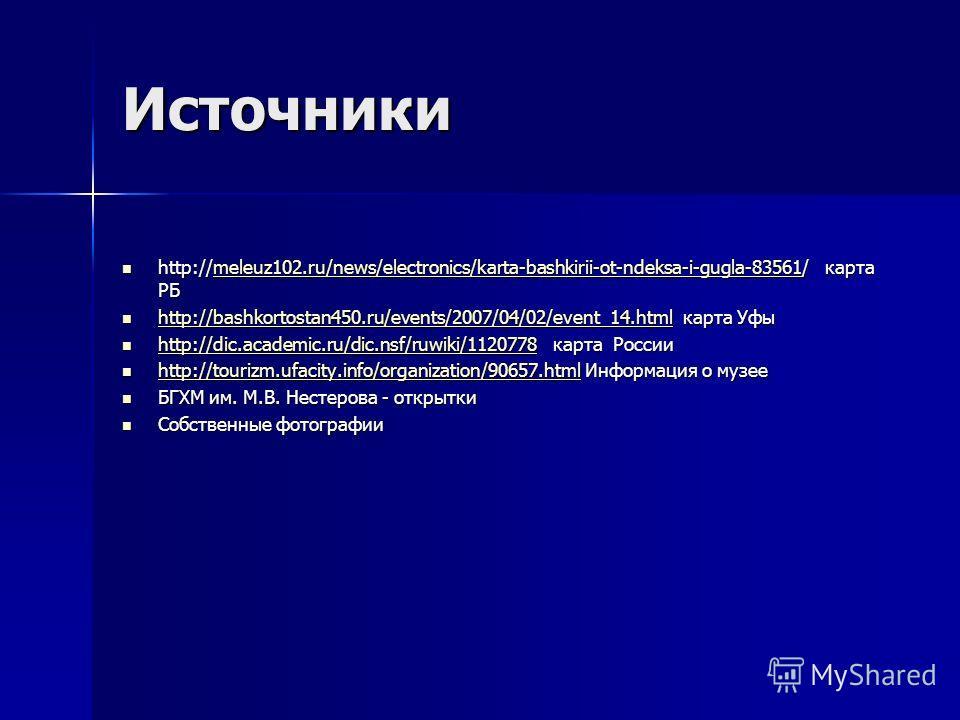 Источники http://meleuz102.ru/news/electronics/karta-bashkirii-ot-ndeksa-i-gugla-83561/ карта РБ http://meleuz102.ru/news/electronics/karta-bashkirii-ot-ndeksa-i-gugla-83561/ карта РБmeleuz102.ru/news/electronics/karta-bashkirii-ot-ndeksa-i-gugla-835