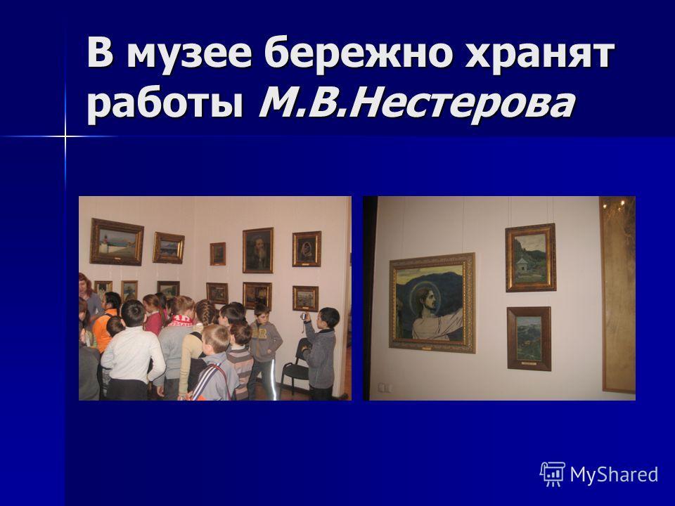 В музее бережно хранят работы М.В.Нестерова