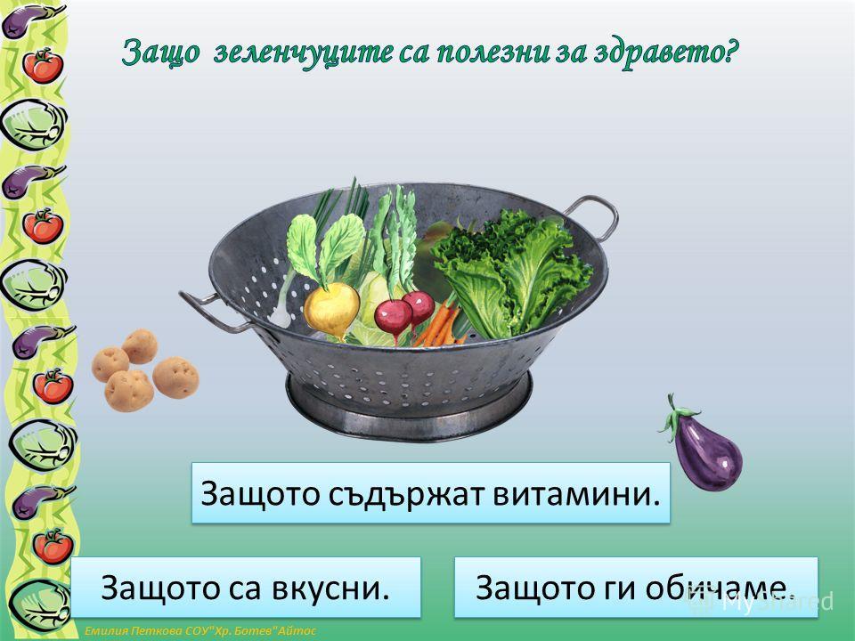 за красота за да ги подредим Защото преди да ги ядем трябва да ги измием. Емилия Петкова СОУХр. БотевАйтос
