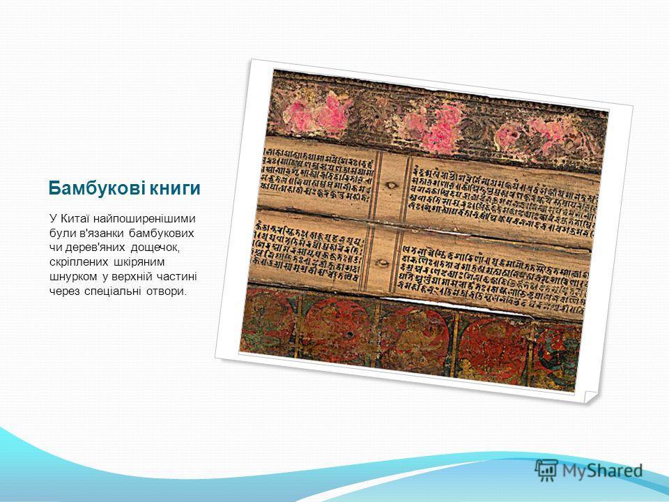 Бамбукові книги У Китаї найпоширенішими були в'язанки бамбукових чи дерев'яних дощечок, скріплених шкіряним шнурком у верхній частині через спеціальні отвори.