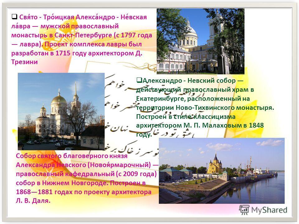 Свя́то - Тро́ицкая Алекса́ндро - Не́вская ла́вра мужской православный монастырь в Санкт-Петербурге (с 1797 года лавра). Проект комплекса лавры был разработан в 1715 году архитектором Д. Трезини Александро - Невский собор действующий православный храм