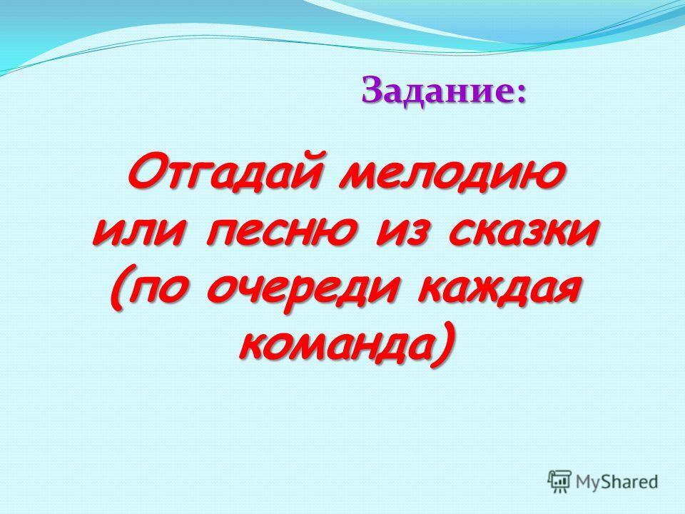 КОНКУРС 7 «Музыкальный»