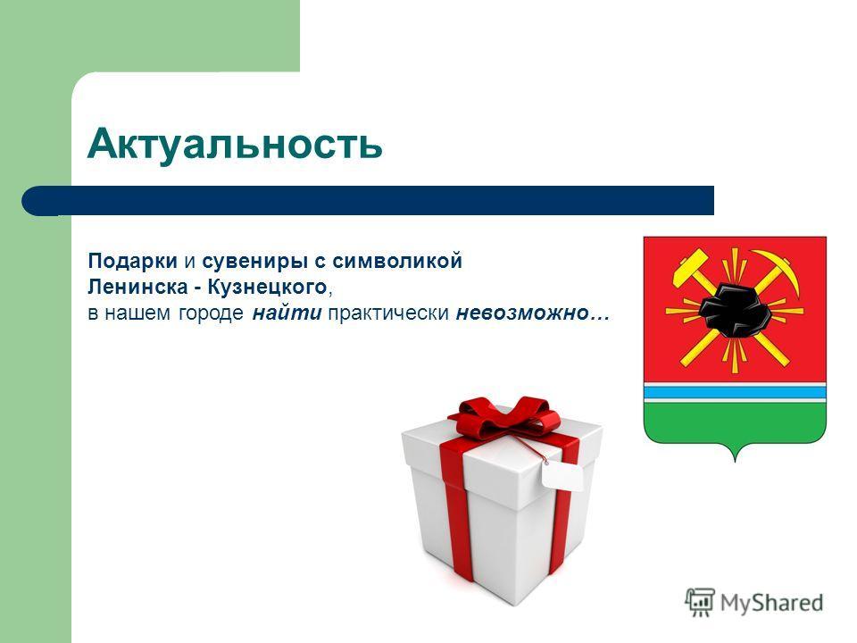 Актуальность Подарки и сувениры с символикой Ленинска - Кузнецкого, в нашем городе найти практически невозможно…