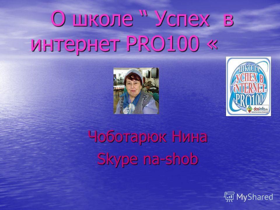 О школе Успех в интернет PRO100 « Чоботарюк Нина Skype na-shob